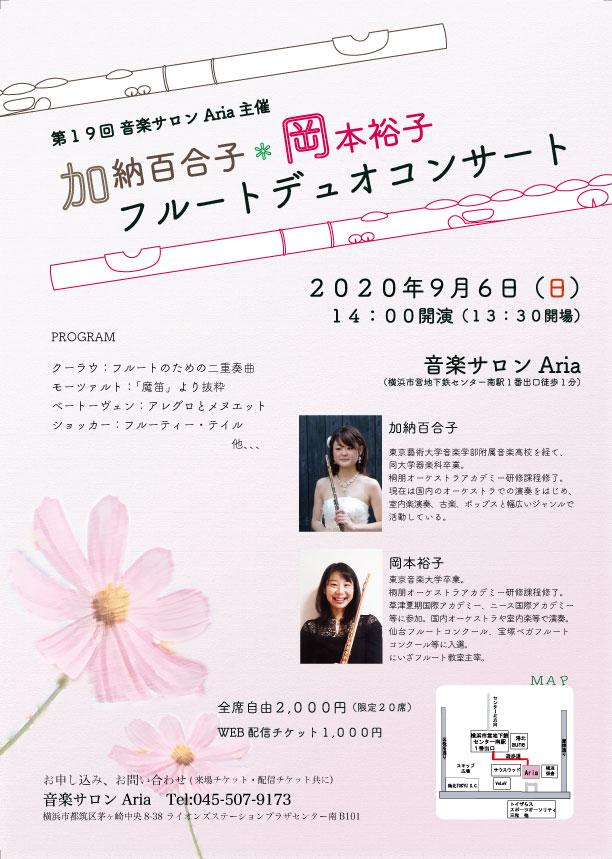 【d】  【同時LIVE配信】加納百合子・岡本裕子 フルートデュオコンサート
