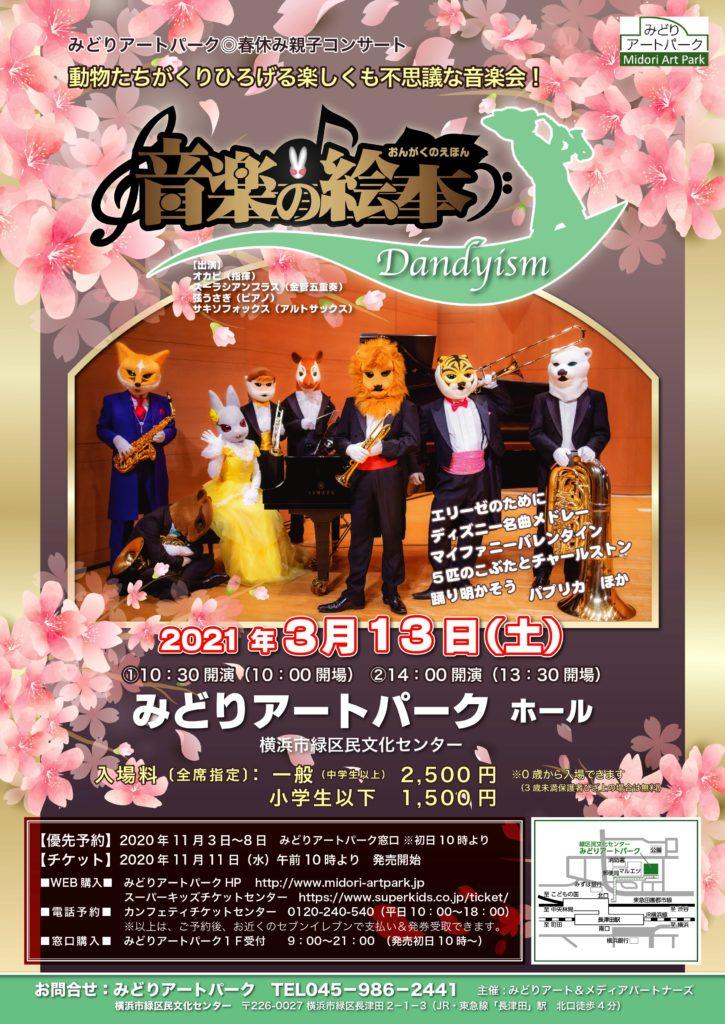 【d】  音楽の絵本 ダンディズム ~ ズーラシアンブラスと仲間たち