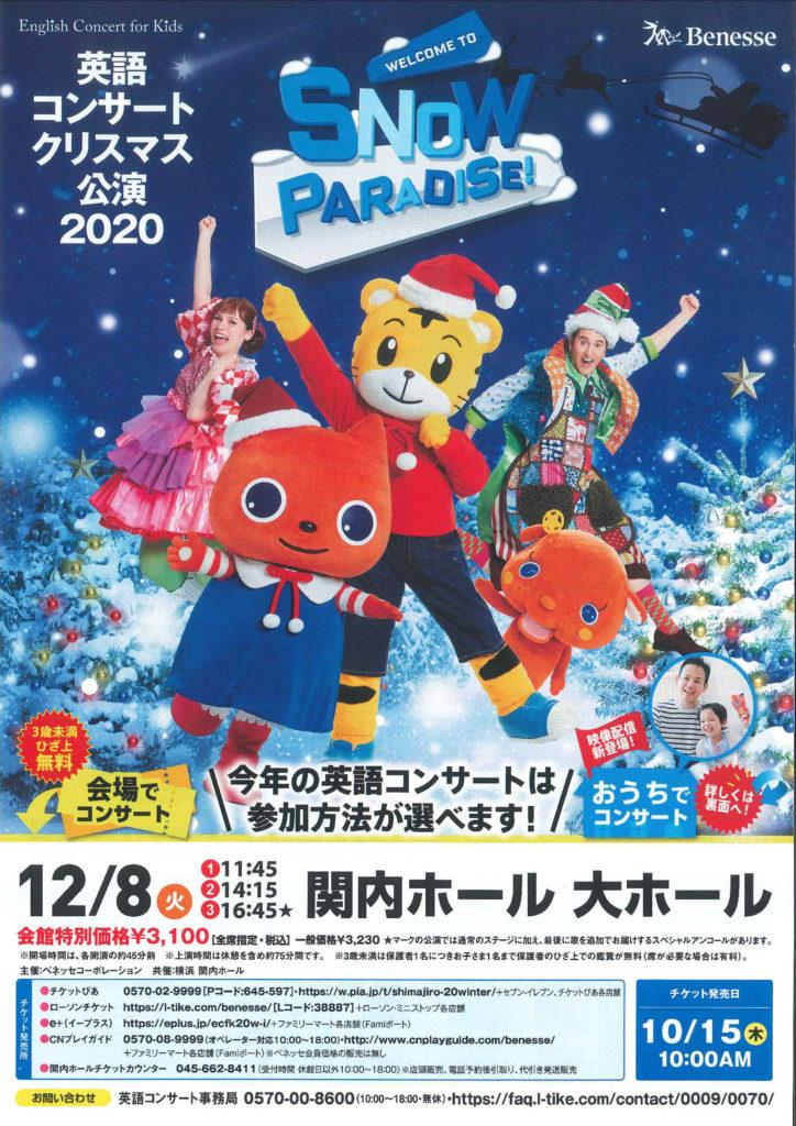 【d】  ベネッセ英語コンサート クリスマス公演2020
