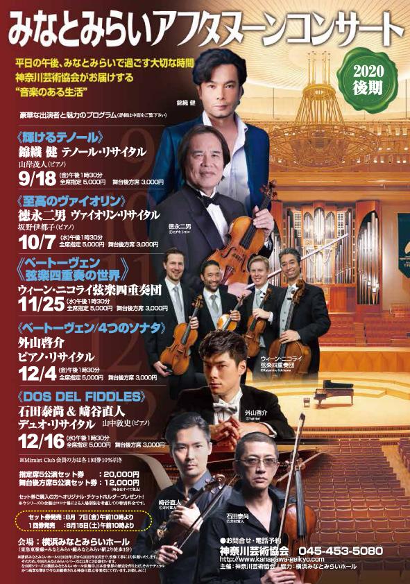 【d】  みなとみらいアフタヌーンコンサート2020後期《ベートーヴェン/4つのソナタ》 外山啓介 ピアノ・リサイタル