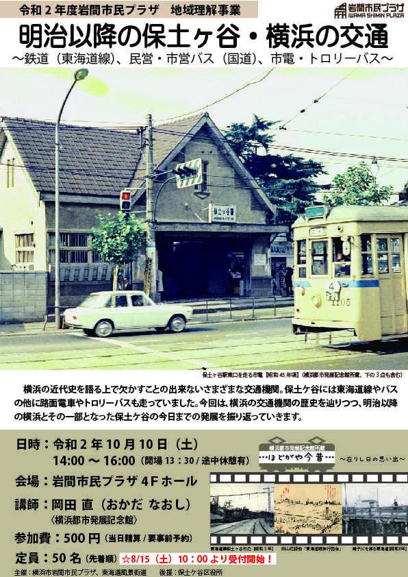 【d】  地域理解講座「明治以降の保土ヶ谷・横浜の交通」