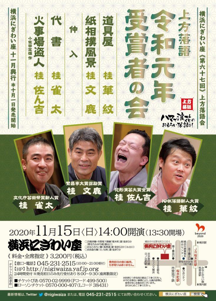 【d】  横浜にぎわい座第六十七回 上方落語会 ~令和元年受賞者の会~