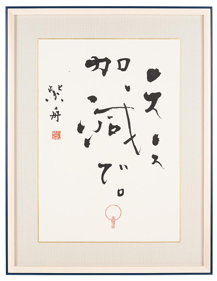 【d】  紫舟 髙島屋巡回展「祈り~産んでもらっただけで一生かけても返せない恩がある~」