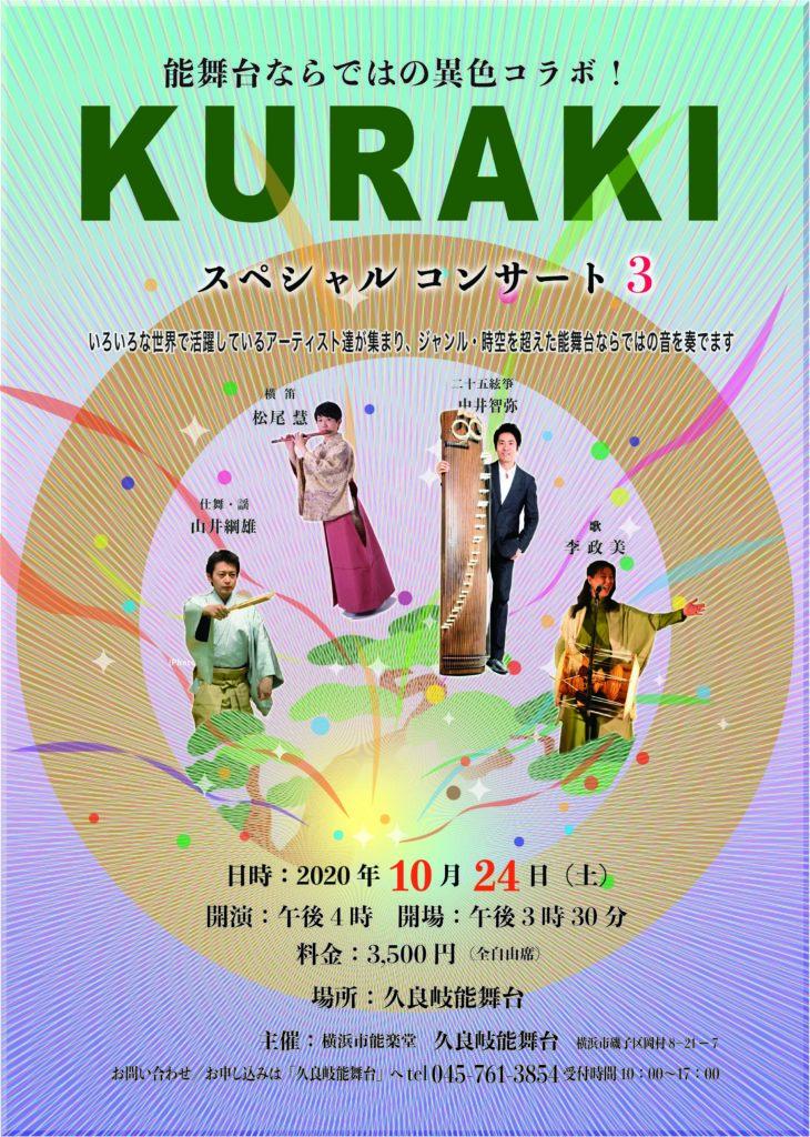 【d】  KURAKI スペシャルコンサート 3