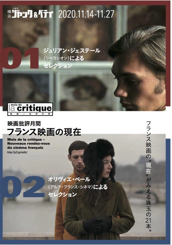 【d】  映画批評月間 フランス映画の現在