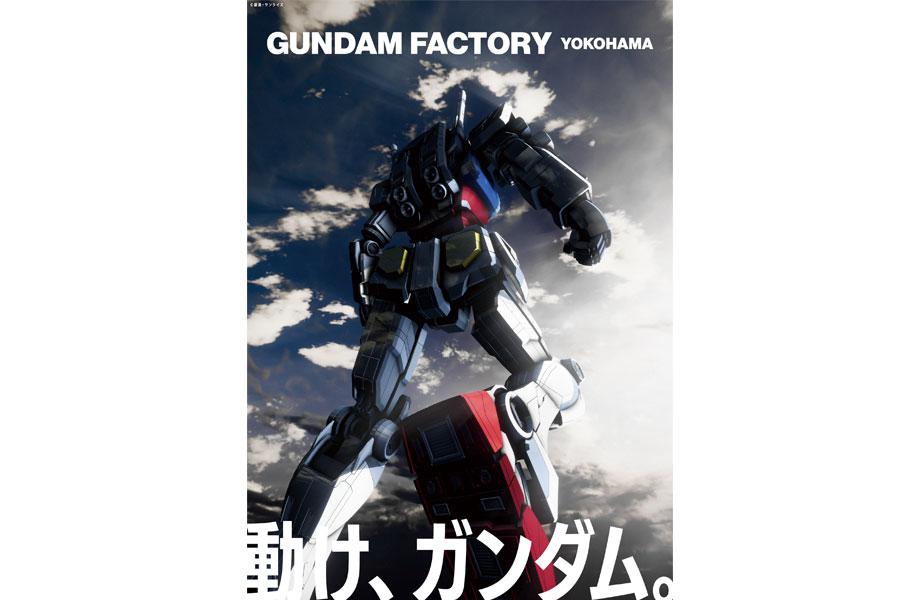 "18mの実物大ガンダムを動かそう!""機動戦士ガンダム"" 40周年プロジェクト『 GUNDAM FACTORY YOKOHAMA 』がついに始動!"
