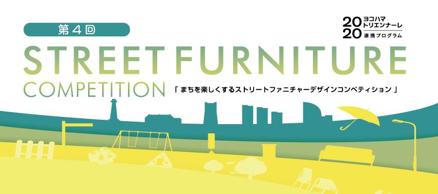 【d】  第4回ストリートファニチャーデザインコンペティション