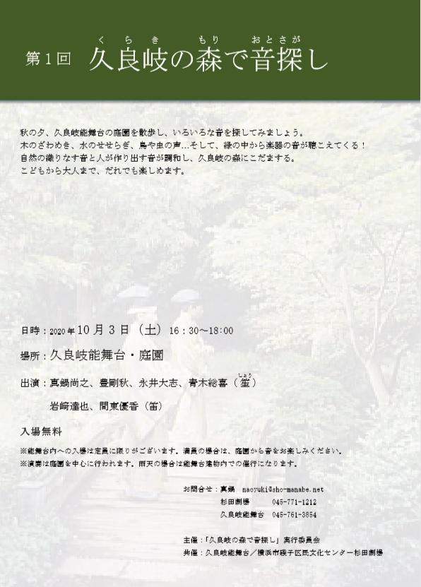 【d】  第1回 久良岐の森で音探し