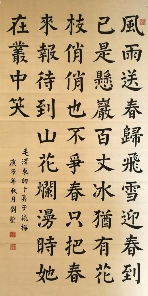 【d】  「第16回日中水墨協会展」併催展「中国優秀芸術家展」