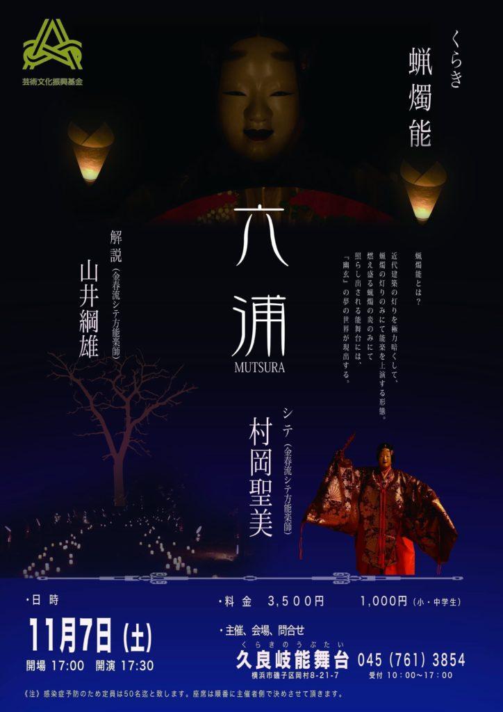 【d】  蝋燭能(ろうそく能)六浦