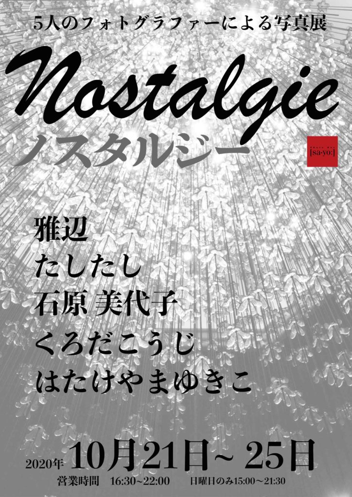 【d】  公募グループ写真展「Nostalgieノスタルジー」