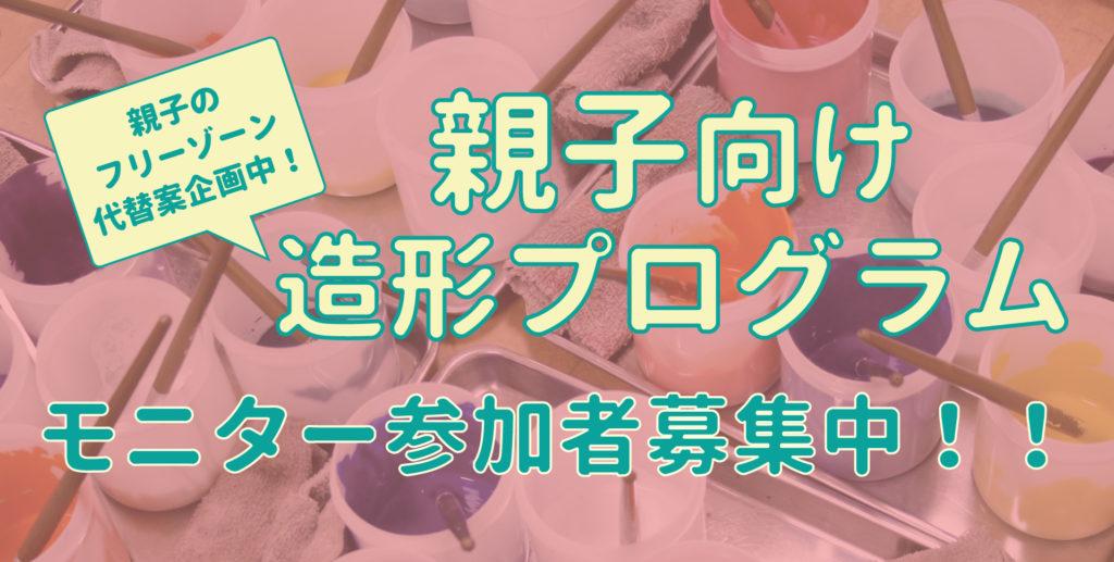 【d】  子どものためのプログラムシリーズ 親子向け造形プログラム