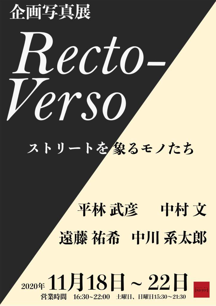 【d】  企画写真展「Recto-Verso ストリートを象るモノたち」開催