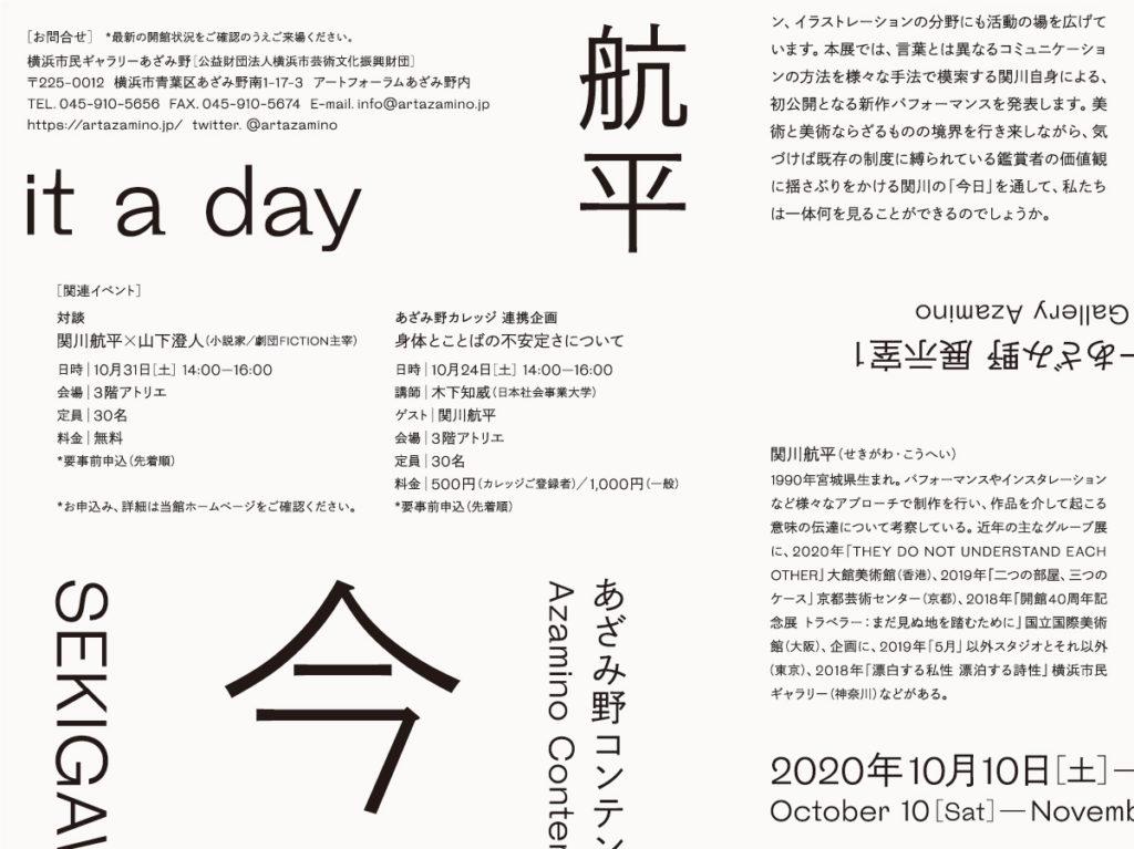 【d】  あざみ野コンテンポラリーvol.11 関川航平 今日