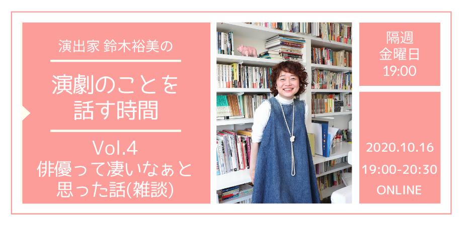【d】  演出家 鈴木裕美の演劇のことを話す時間 Vol.4 俳優って凄いなぁと思った話(雑談)