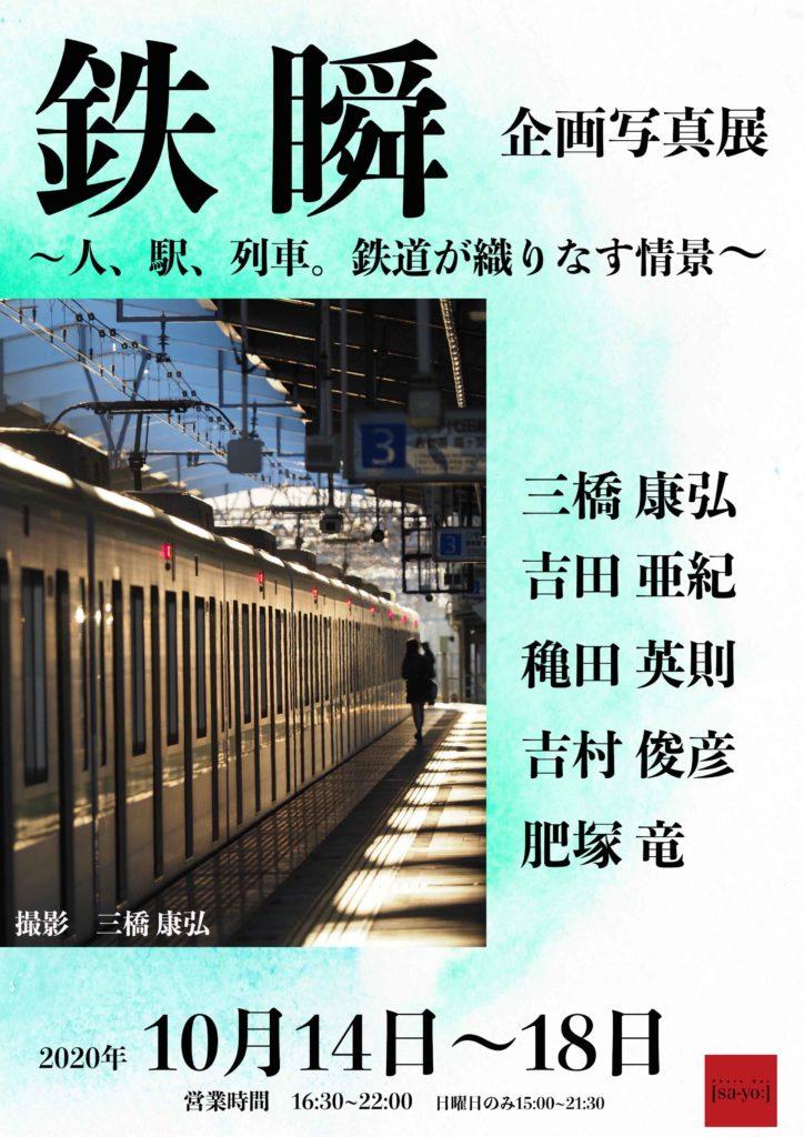 【d】  企画写真展「鉄瞬〜人、駅、列車。鉄道が織りなす情景〜」開催