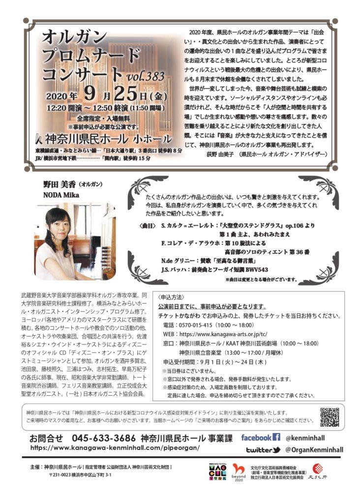 【c】  オルガン・プロムナード・コンサート vol.383