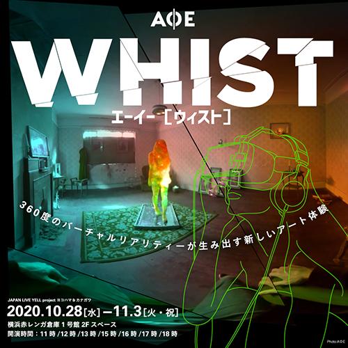 【d】  AΦE『WHIST』エーイー 「ウィスト」