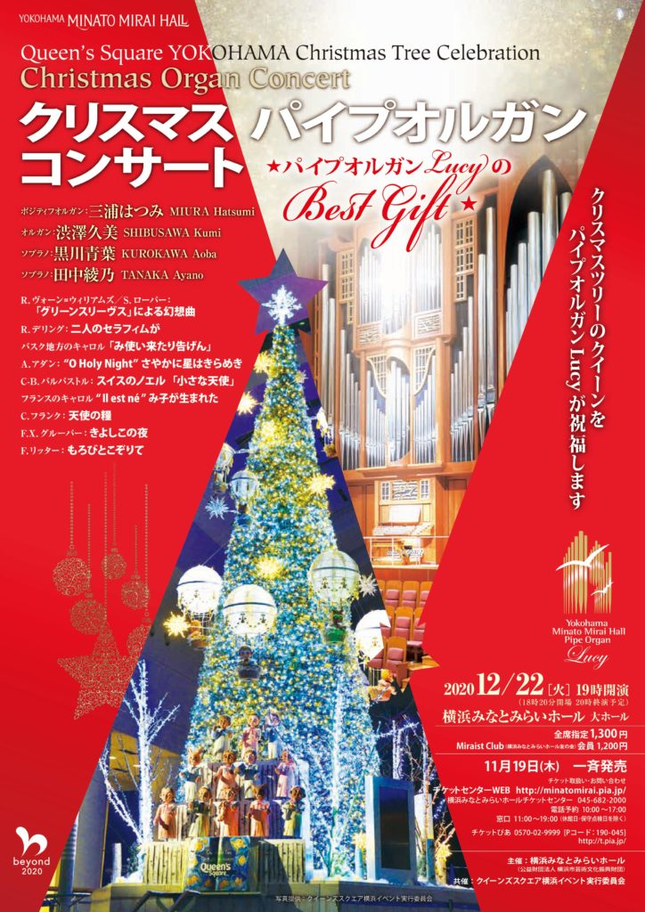 【d】  クリスマス パイプオルガン コンサート ~ Best gift ★ ~