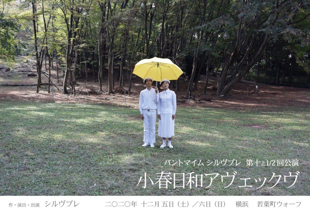 【d】  パントマイム シルヴプレ 第10と1/2回公演    『小春日和アヴェックヴ』