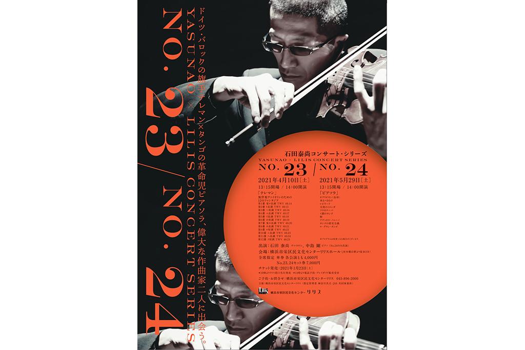 後期バロックの旗手テレマンの秀作「12のファンタジア」を全曲演奏!