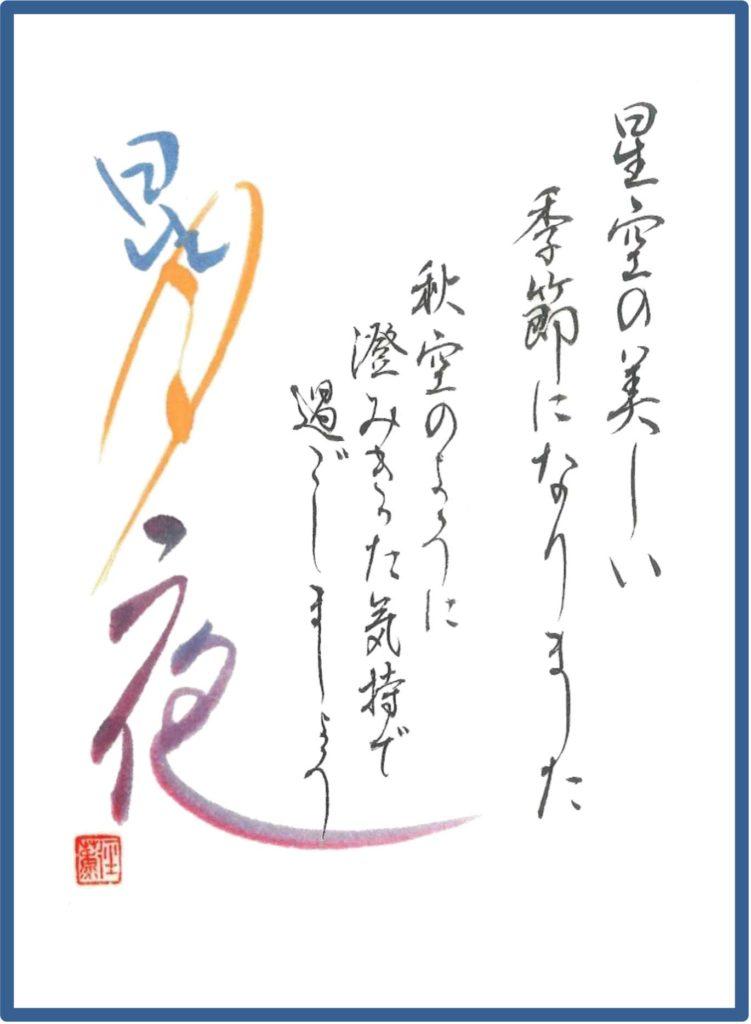 【d】  清流書道会展「きよら」