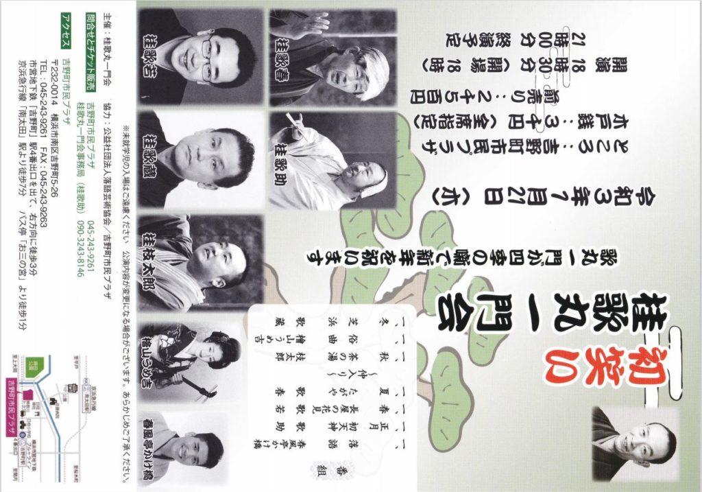 【d】  初笑い桂歌丸一門会