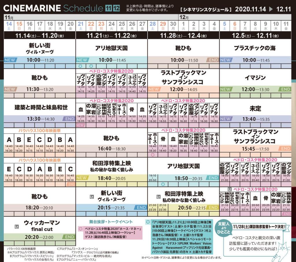 【d】  横浜シネマリン 上映スケジュール 11/14~12/11