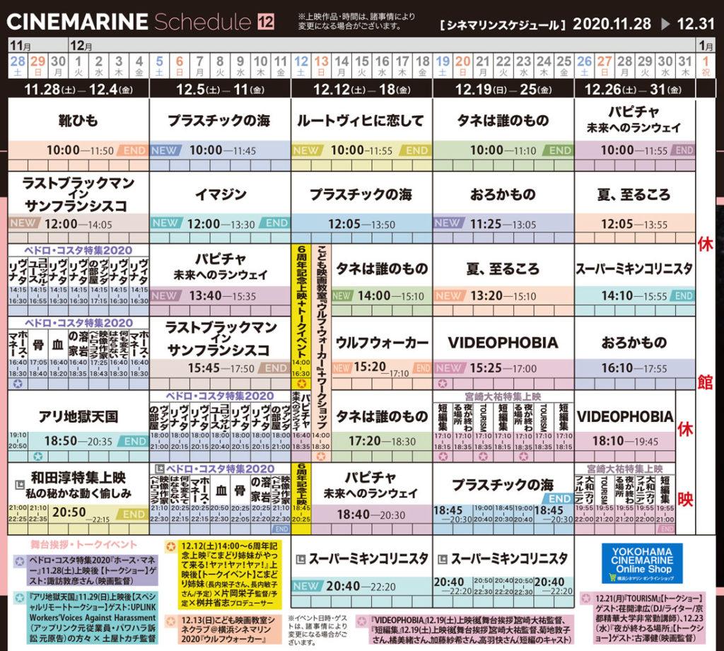 【d】  横浜シネマリン 上映スケジュール 11/28~12/31