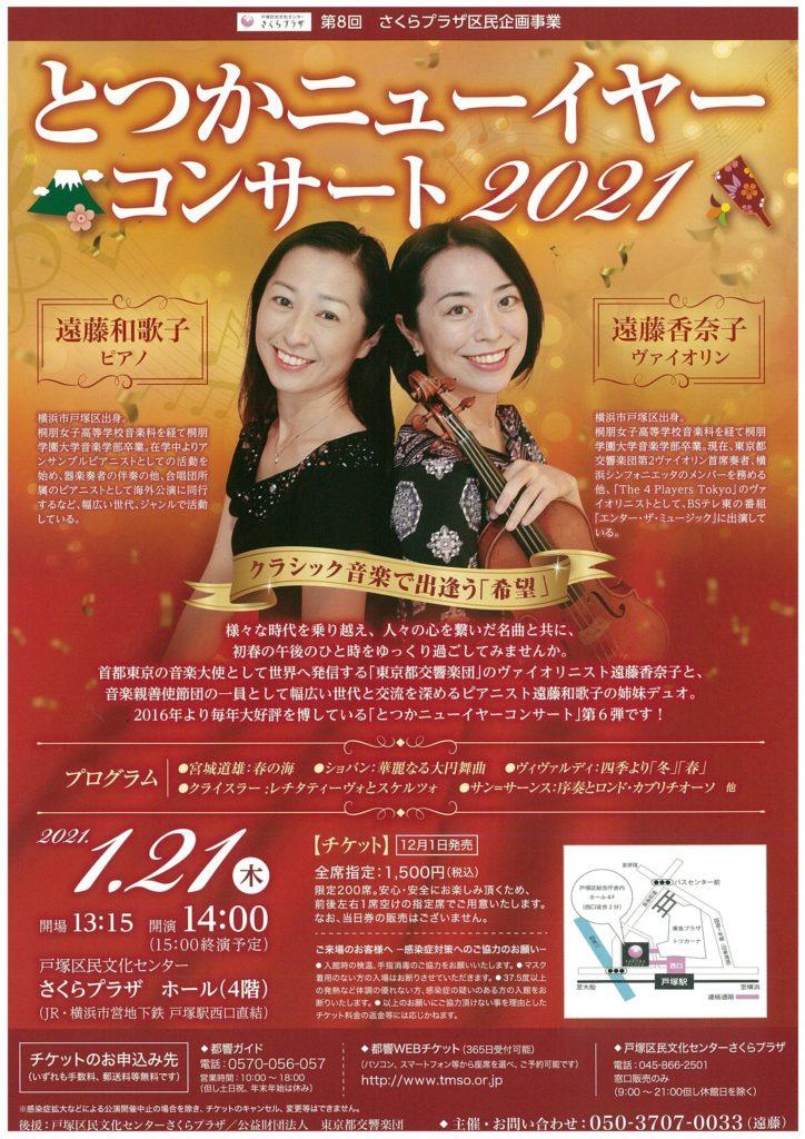 【d】  とつかニューイヤーコンサート2021