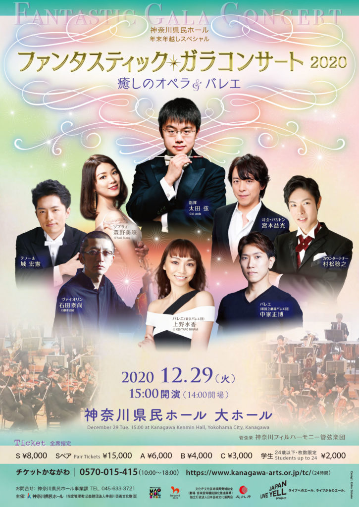 【d】  ファンタスティック・ガラコンサート2020