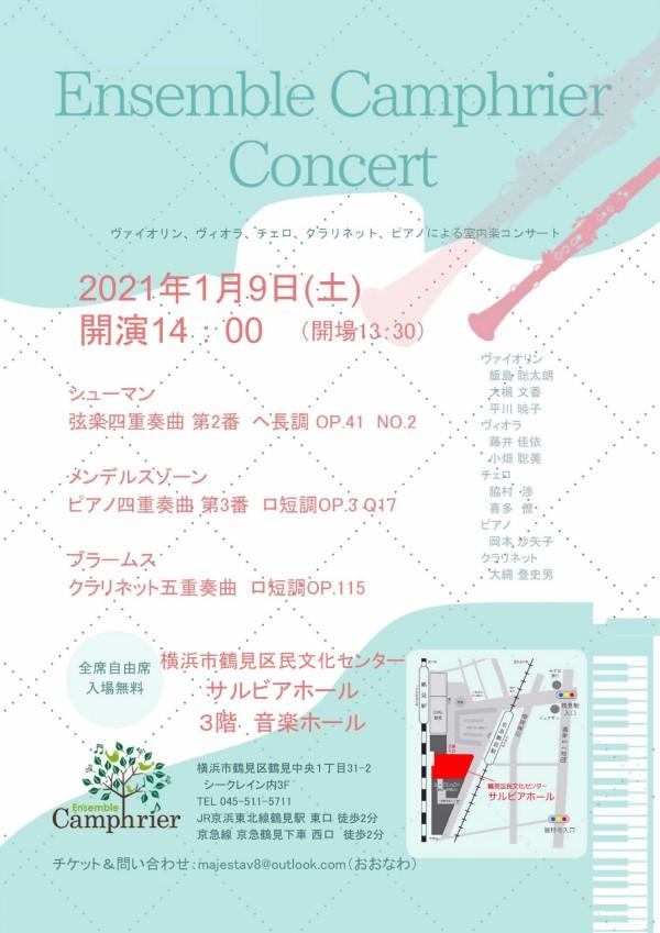 【d】  アンサンブル・カンフリエ コンサート