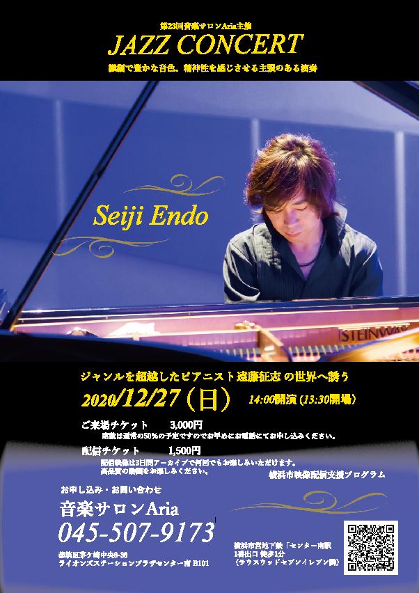 【d】  遠藤征志(ピアノ)ジャズライブ