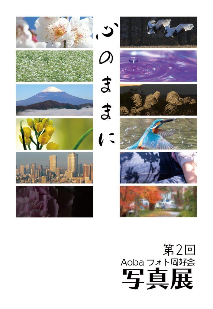 【d】  第2回写真展 ~心のままに~