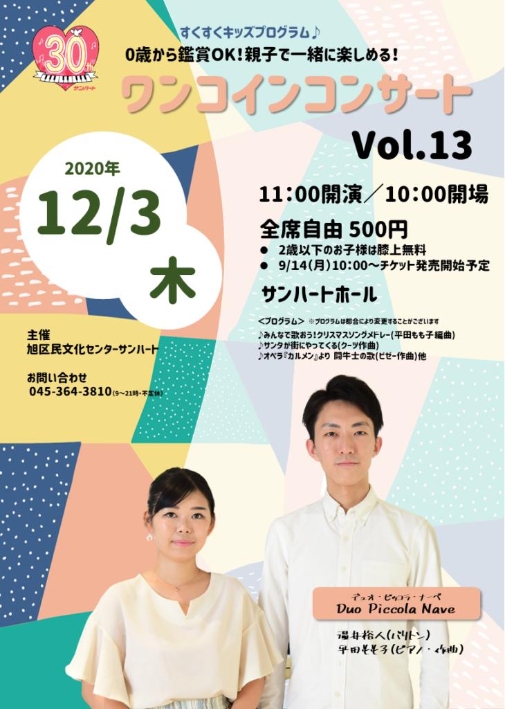 【d】  すくすくキッズプログラム♪ 0歳から鑑賞OK!親子で一緒に楽しめる!ワンコインコンサート Vol.13
