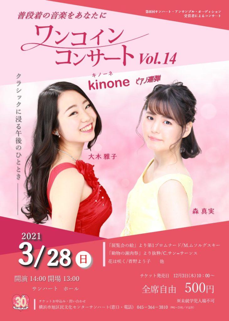 【d】  ワンコインコンサート Vol. 14