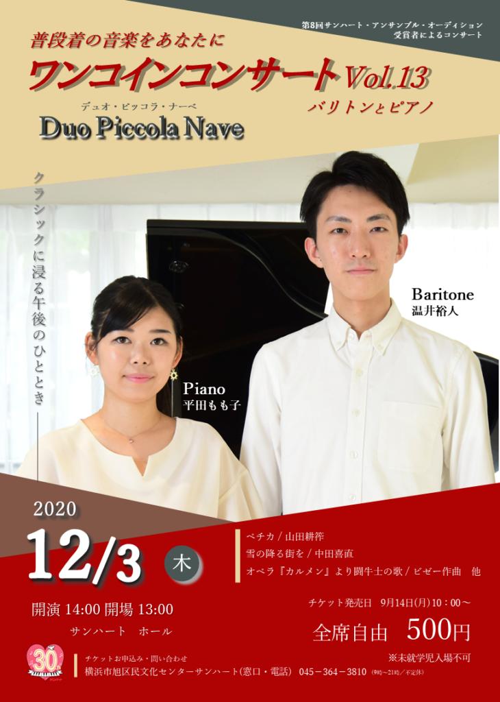 【d】  普段着の音楽をあなたに ワンコインコンサート Vol.13