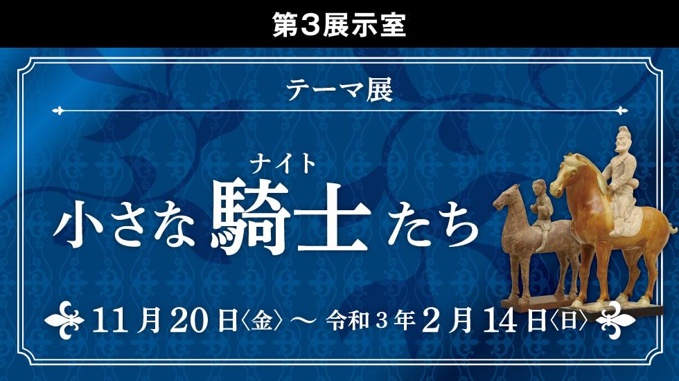 【d】  テーマ展「小さな騎士たち」