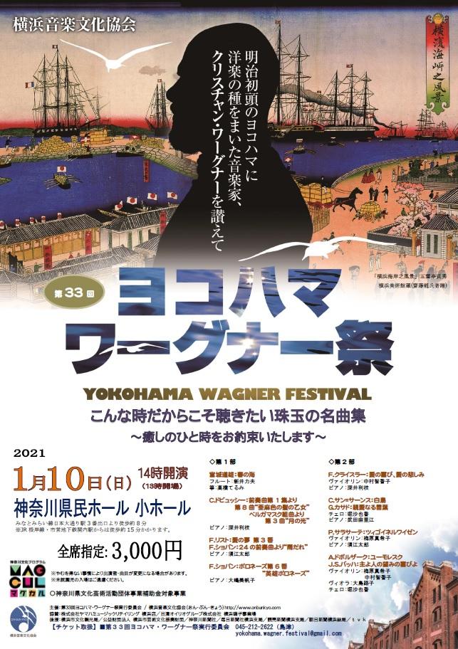 【d】  横浜音楽文化協会 第33回ヨコハマ・ワーグナー祭