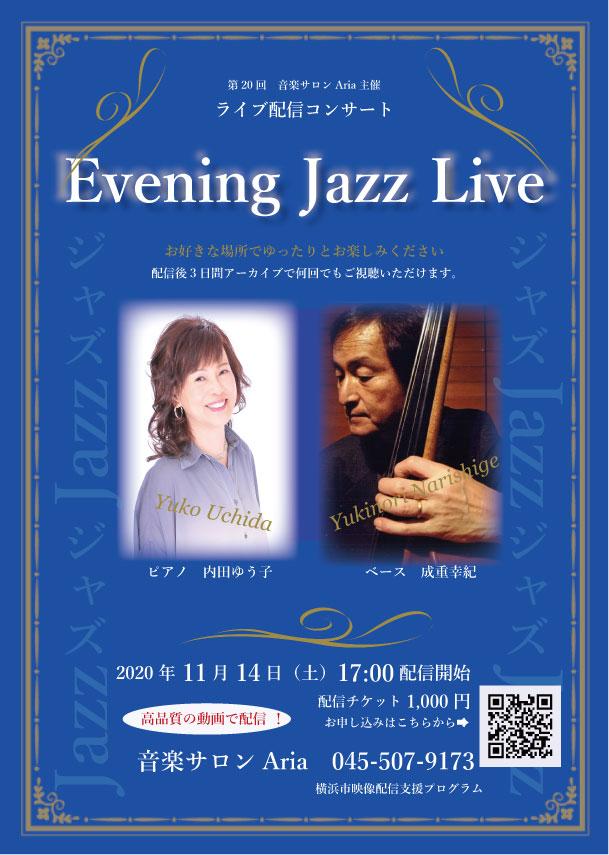 【d】  【LIVE配信】Evening Jazz Live ピアノ内田ゆう子 ベース 成重幸紀