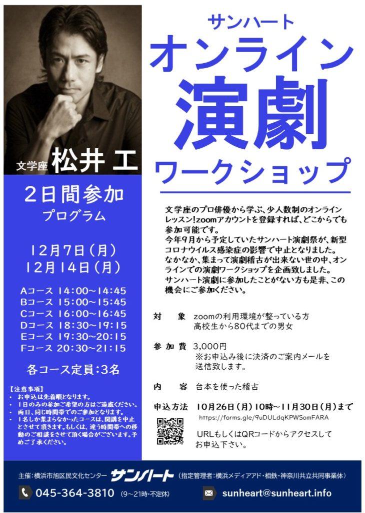 【d】  サンハートオンライン演劇ワークショップ