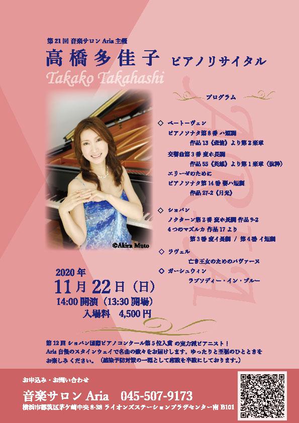 【d】  高橋多佳子ピアノリサイタル