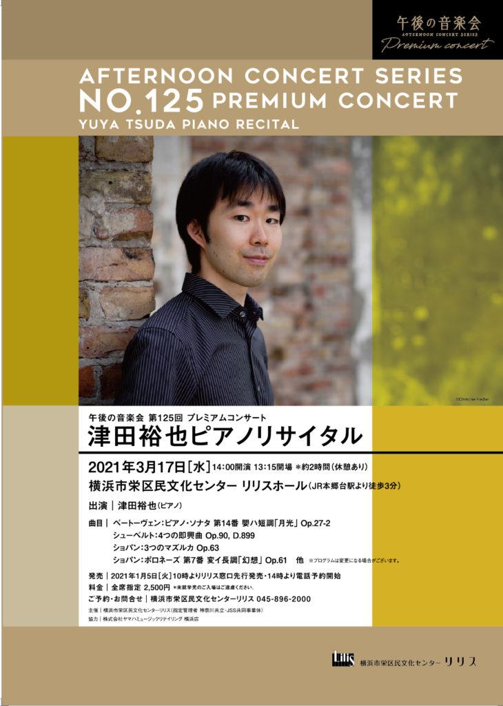 【d】  午後の音楽会 第125回プレミアムコンサート 津田裕也ピアノリサイタル