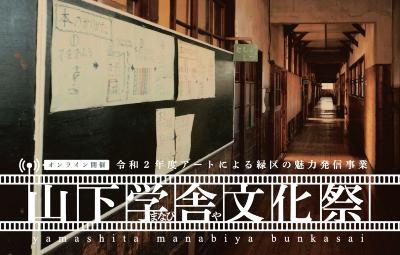 【d】  【オンライン開催】アートによる緑区の魅力発信事業「山下学舎(まなびや)文化祭」