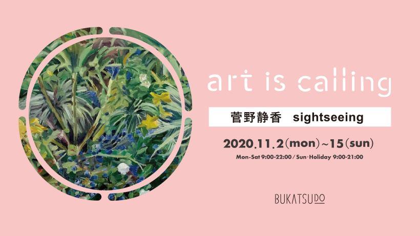 【d】  art is calling_02 菅野静香「sightseeing」