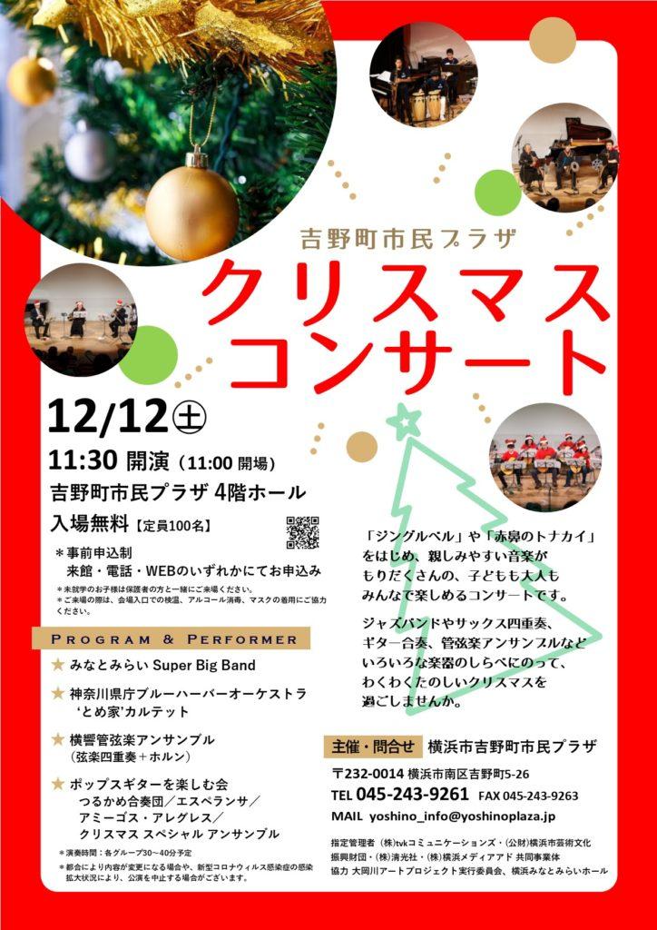 【d】  クリスマスコンサート