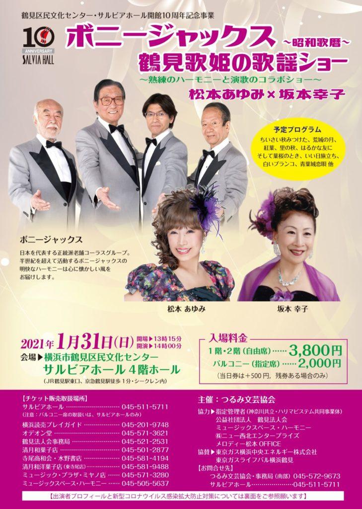【d】  ボニー・ジャックス~昭和歌暦~ 鶴見歌姫の歌謡ショー