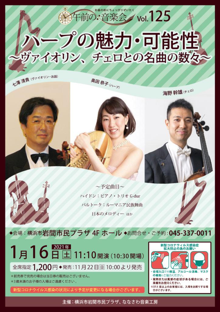 【d】  午前の音楽会Vol.125 ハープの魅力・可能性~ヴァイオリン、チェロとの名曲の数々~