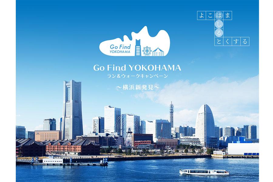 新たな横浜の魅力を発見・体験!「Go Find YOKOHAMA ラン&ウォークキャンペーン ~横浜新発見~」開催中!