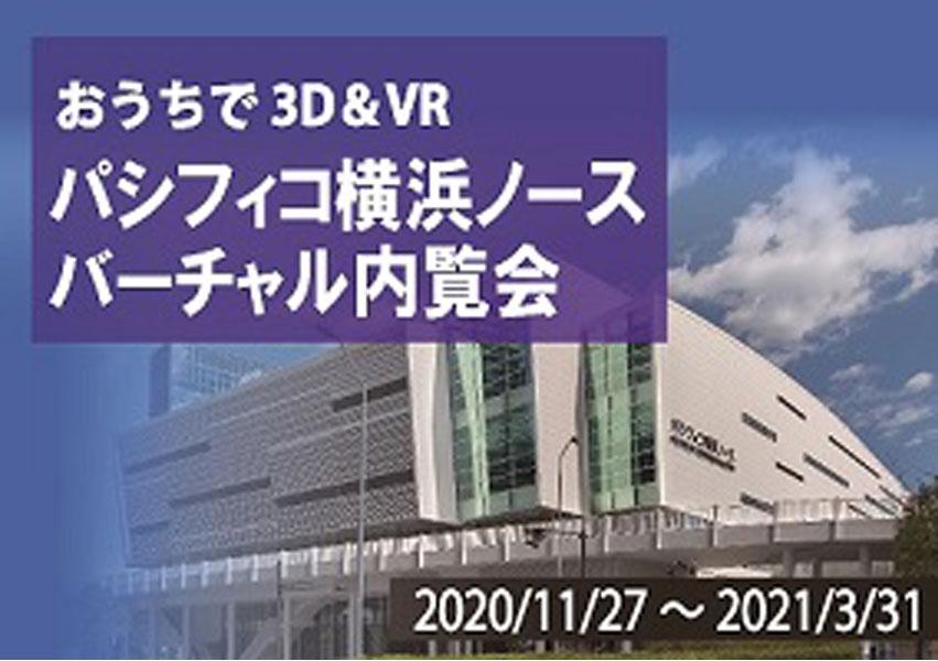 「おうちで3D&VR パシフィコ横浜ノース バーチャル内覧会」 最新・高精細なVR技術により、没入感のある映像体験を実現